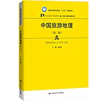 China Tourism Geography (Second Edition) (21 century Vocational planning materials Tourism and Hotel Management Series; Professional Education Thirteen Five(Chinese Edition)