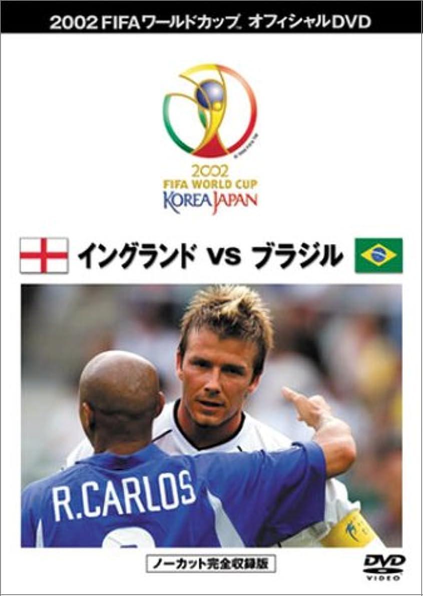 契約襟後悔FIFA 2002 ワールドカップ オフィシャルDVD ベストマッチ 3 (イングランドvsブラジル)
