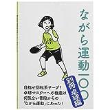 MIZUNO(ミズノ) 本 ながら運動100 ~別冊卓球編~ ユニセックス C3JNG901 ホワイト