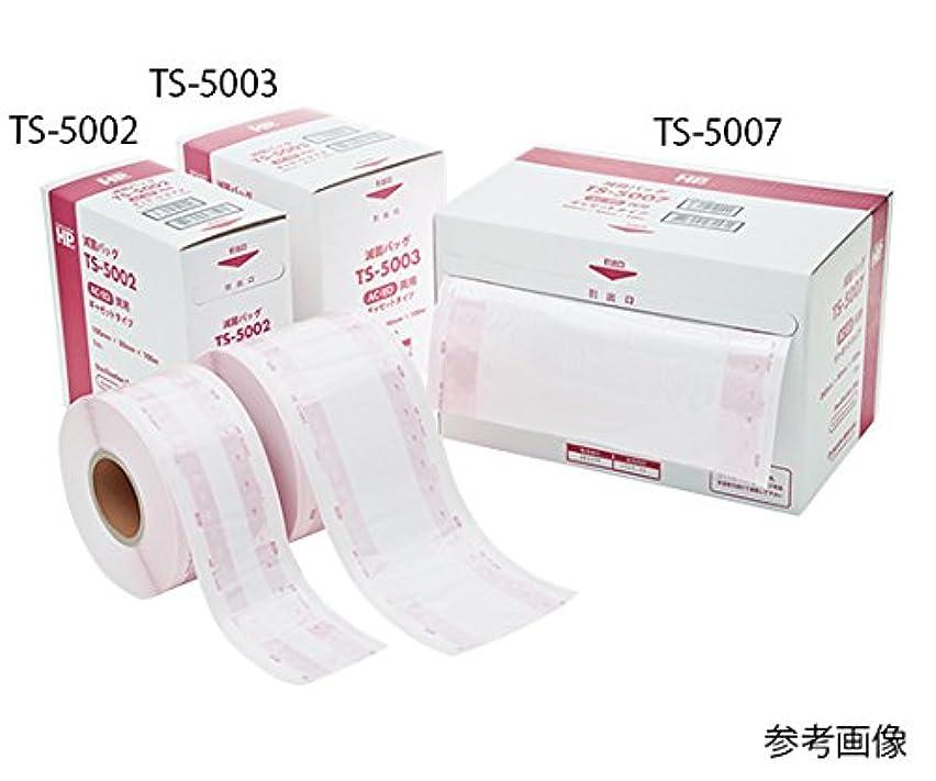 スーツケース何故なのアラーム日油技研工業61-0185-95滅菌バッグTS-50071ロール