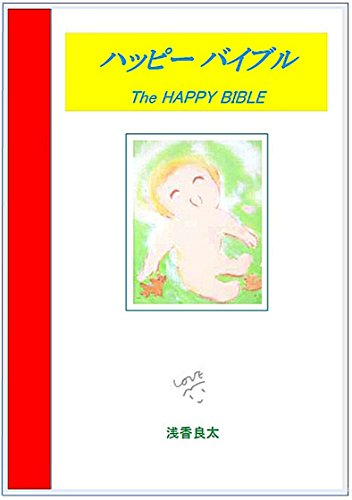 The HAPPY BIBLE: Japanese English E-book version HAPPI BAIBURU (MIRUKO BUKKU) (Japanese Edition)