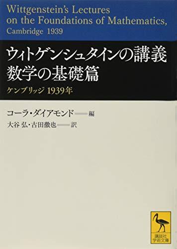 ウィトゲンシュタインの講義 数学の基礎篇 ケンブリッジ 1939年 (講談社学術文庫)の詳細を見る