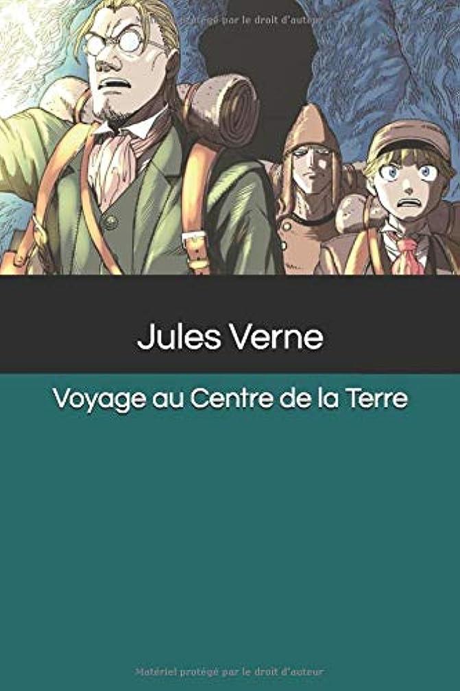 スペードチェリー導出Voyage au Centre de la Terre