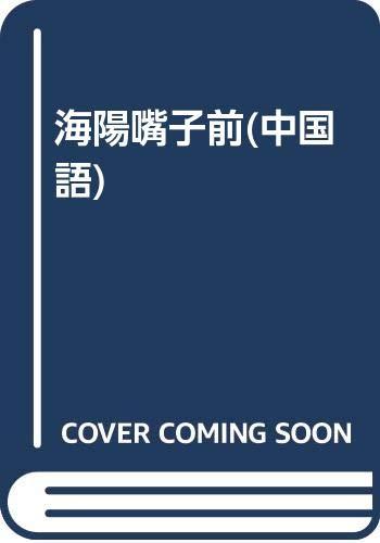 海陽嘴子前(中国語)の詳細を見る