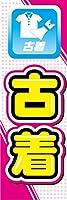 『60cm×180cm(ほつれ防止加工)』お店やイベントに! のぼり のぼり旗 古着 リサイクル 買取 販売
