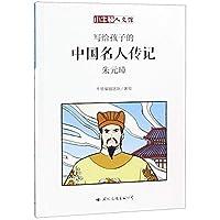 写给孩子的中国名人传记:朱元璋