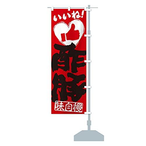 酢豚・いいね・手書き・筆書き・墨書き・ハート のぼり旗 サイズ選べます(コンパクト45x150cm 右チチ)
