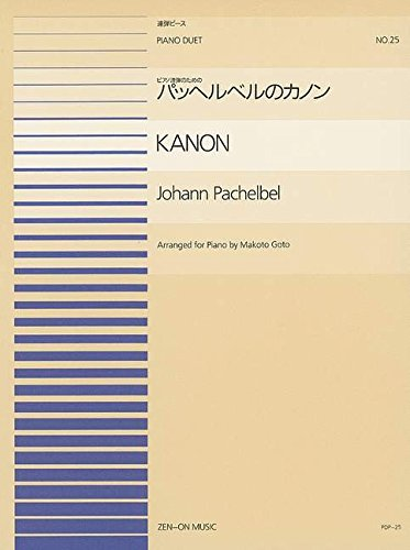 Kanon: Klavier 4-händig. (Piano Duet)