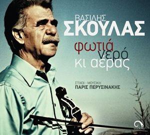 Fotia, nero ki aeras (2012)