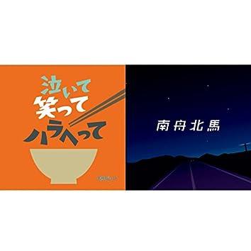 Naite Waratte Harahette/Nansyuhokuba
