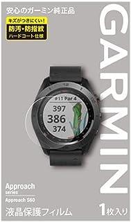 GARMIN(ガーミン) Approach 液晶保護フィルム Approach S60用 M04-TWC10-06 接着面のPX粘着層は「エアー抜け性」「透明性」「再剥離性」「耐熱性」に優れています。 ハードコート処理によりタッチ面の傷が付きづらくなっています。