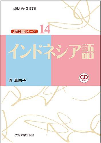 インドネシア語 CD付 (世界の言語シリーズ14)