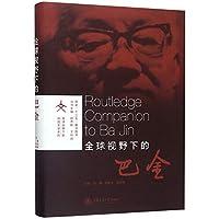全球视野下的巴金(精)/全球视野下的中国文学系列