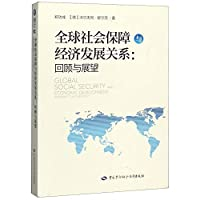 全球社会保障与经济发展关系:回顾与展望