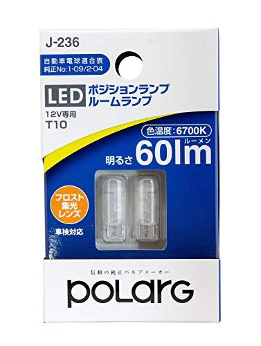 POLARG 日星工業 LED フロスト集光レンズ ポジション ルーム ライセンス T10 6700K 60lm 12V ホワイト 日本...