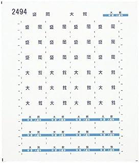 RLF2494 サボシール 盛岡地区DC用1 HOゲージ用 レボリューションファクトリー