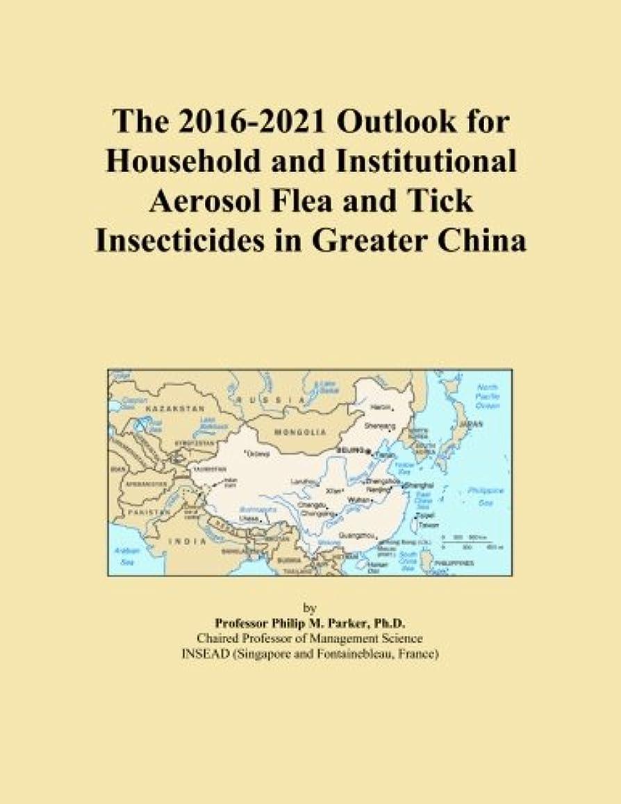 有力者発動機たまにThe 2016-2021 Outlook for Household and Institutional Aerosol Flea and Tick Insecticides in Greater China