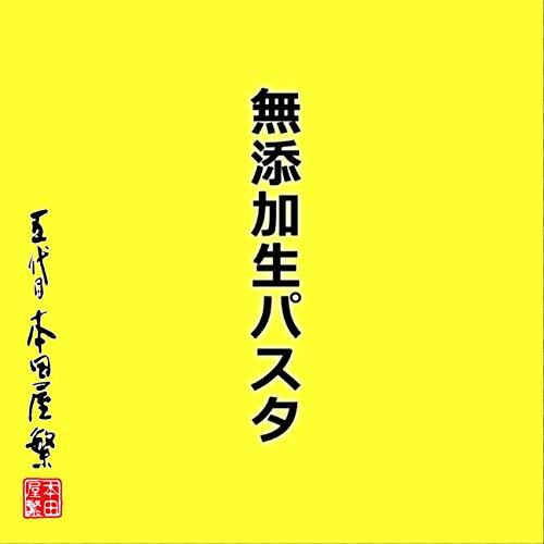 本田商店LaSalute生パスタスパゲッティ2食