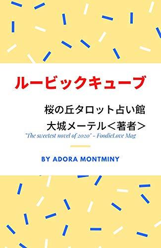 Rubikcube (Japanese Edition)