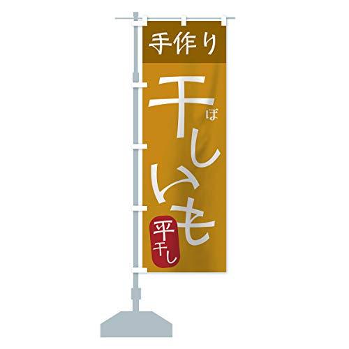 手作り干しいも のぼり旗(レギュラー60x180cm 左チチ 標準)