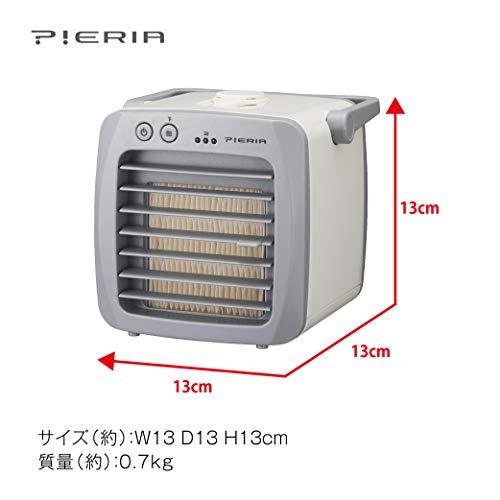ドウシシャ冷風扇卓上冷風扇風量4段階抗菌パック付きピエリアホワイトCFU-21UWH