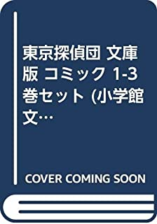 東京探偵団 文庫版 コミック 1-3巻セット (小学館文庫)