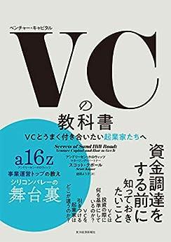 [スコット・クポール, 庭田 よう子]のVCの教科書―VCとうまく付き合いたい起業家たちへ
