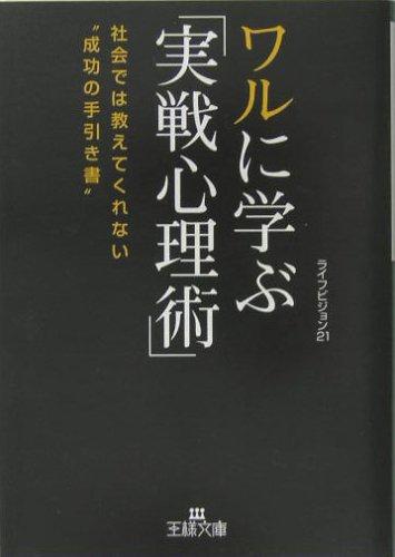 ワルに学ぶ「実戦心理術」 (王様文庫)