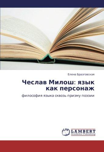 Cheslav Milosh: yazyk kak personazh: filosofiya yazyka skvoz' prizmu poeziiの詳細を見る