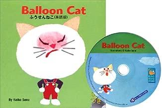 ふうせんねこ(英語版) Ballon Cat (with CD)