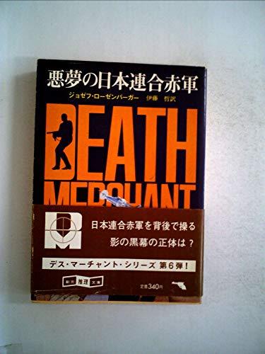 デス・マーチャント/悪夢の日本連合赤軍 (1982年) (創元推理文庫)