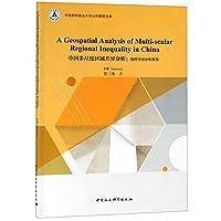 中国多尺度区域差异分析--地理空间分析视角(英文版)/中南财经政法大学公共管理文库