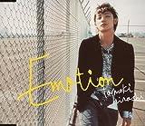 Emotion 歌詞