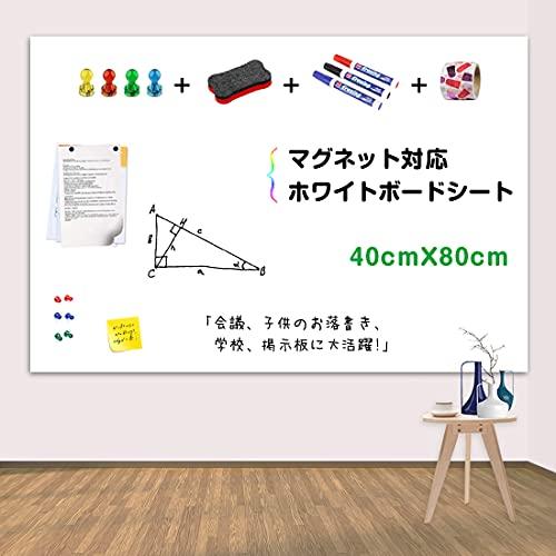 Encologi ホワイトボード シート 強力マグネット対 40×60cm/60×120 壁に貼れる てはがせる ホワイトボード 磁石 書きやすくて消しやすい 自由に裁断 DIYの組み合わせ壁紙・学習塾・オフィス・会議室・学校 メモ 落書き 掲示板 メニューボードなどに (40×80cm)