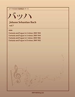 ピアノのための名曲楽譜シリーズ バッハ vol.7 (Fantasia and Fugue in A minor, BWV 904 他3曲) (パブリックドメイン 楽譜ライブラリーPOD)