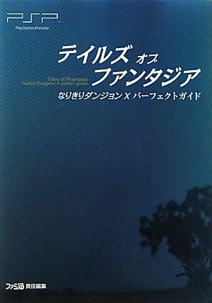 テイルズ オブ ファンタジア なりきりダンジョンX パーフェクトガイド (ファミ通の攻略本)