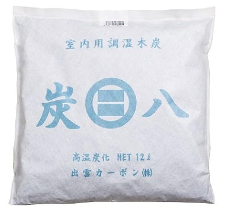 飛ぶ達成可能非武装化出雲カーボン 炭八 室内用 4袋セット (スマート小袋 1袋セット)