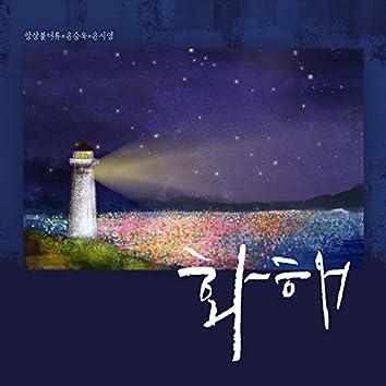 화해 (Feat. 윤승욱, 윤시영)