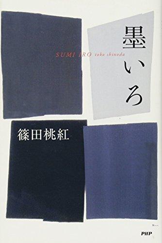 墨いろ - 篠田 桃紅