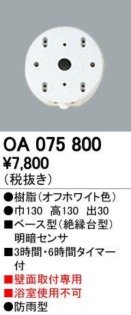 ODELIC(オーデリック) 【工事必要】 おまかセンサ 壁面取付専用【明暗センサ】 OA075800