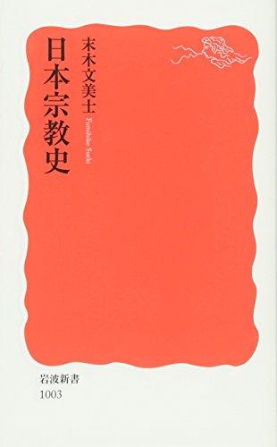 日本宗教史 (岩波新書)