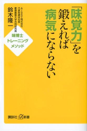 「味覚力」を鍛えれば病気にならない 味博士トレーニングメソッド (講談社+α新書)