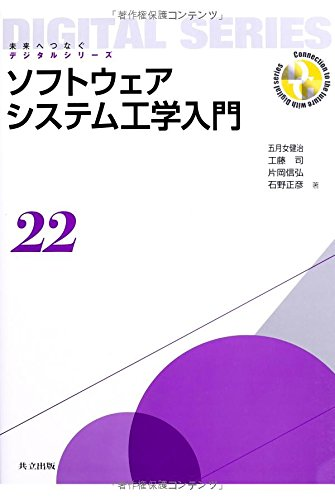 ソフトウェアシステム工学入門 (未来へつなぐ デジタルシリーズ 22)