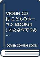 VIOLIN CD付 こどものホーマン BOOK(4) わたなべてつお編