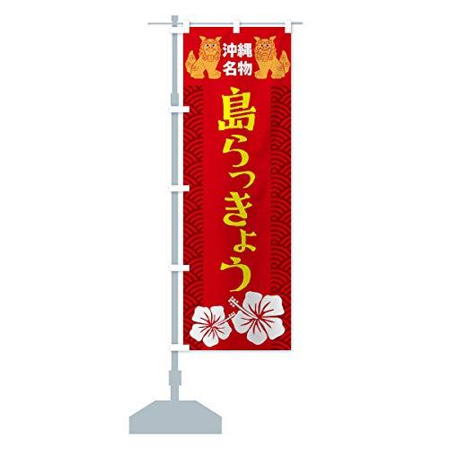 島らっきょう のぼり旗 サイズ選べます(コンパクト45x150cm 左チチ)