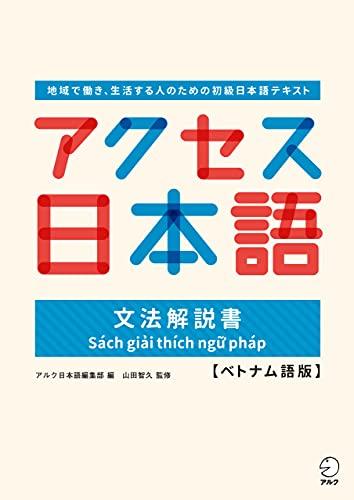 アクセス日本語 文法解説書【ベトナム語版】 アクセス日本語シリーズ