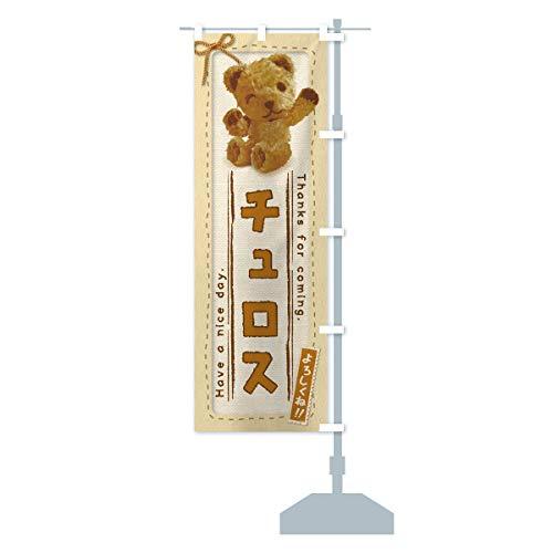 チュロス/かわいい・くま・ぬいぐるみ のぼり旗 サイズ選べます(ショート60x150cm 右チチ)