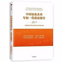 中国家族企业年轻一代状况报告