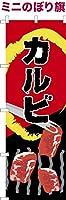 卓上ミニのぼり旗 「カルビ」 短納期 既製品 13cm×39cm ミニのぼり