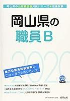 岡山県の職員B〈2020年度〉 (岡山県の公務員試験対策シリーズ)